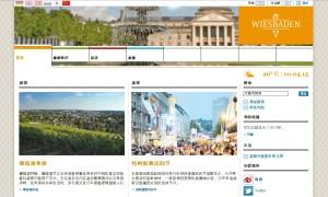 Internetseite der Stadt Wiesbaden in chinesischer Sprache (https://www.wiesbaden.de/zh/)